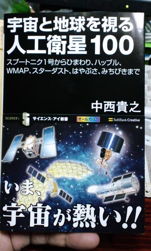 本:宇宙と地球を視る人工衛星100